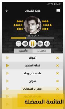 عبد الحليم حافظ 2019 بدون إنترنت Abdelhalim Hafez screenshot 4