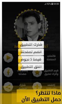 عبد الحليم حافظ 2019 بدون إنترنت Abdelhalim Hafez screenshot 5