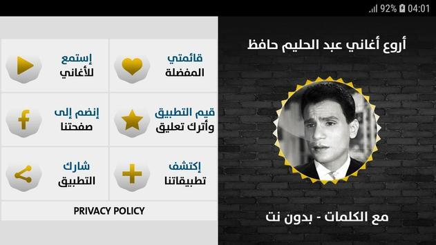 عبد الحليم حافظ 2019 بدون إنترنت Abdelhalim Hafez screenshot 6