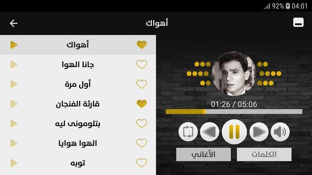 عبد الحليم حافظ 2019 بدون إنترنت Abdelhalim Hafez screenshot 7