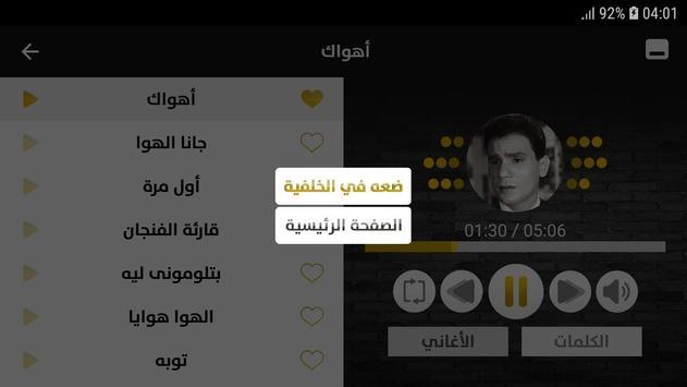 عبد الحليم حافظ 2019 بدون إنترنت Abdelhalim Hafez screenshot 9