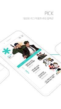 다음웹툰 screenshot 4