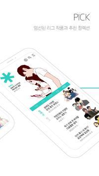 다음웹툰 screenshot 5