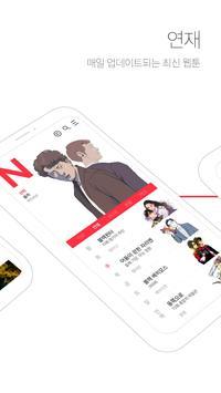 다음웹툰 screenshot 2