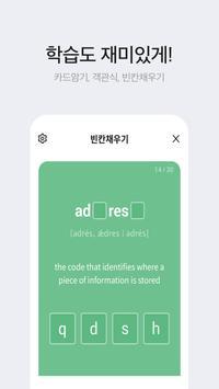 다음 사전 - Daum Dictionary 스크린샷 4
