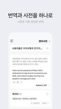 다음 사전 - Daum Dictionary 스크린샷 3