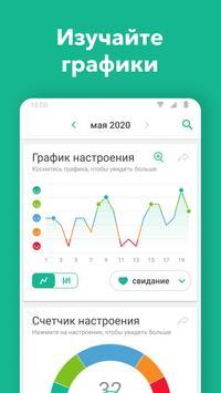 Дневник - Трекер Настроения скриншот 3