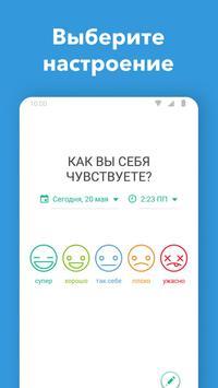 Дневник - Трекер Настроения постер