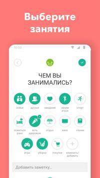 Дневник - Трекер Настроения скриншот 1