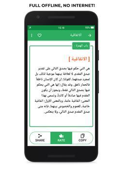 معجم التعريفات screenshot 2