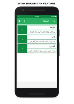 معجم التعريفات screenshot 4