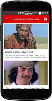 Советские фильмы imagem de tela 1