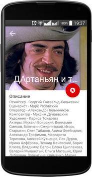 Советские фильмы imagem de tela 2