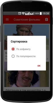 Советские фильмы imagem de tela 3