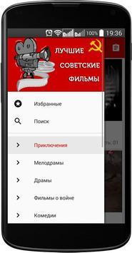 Советские фильмы imagem de tela 6