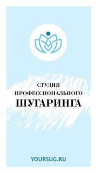 Студия шугаринга Yoursug poster
