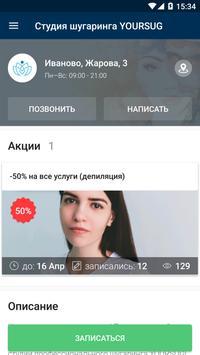 Студия шугаринга Yoursug screenshot 2