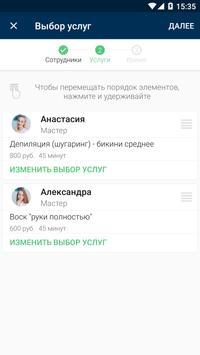 Студия шугаринга Yoursug screenshot 3