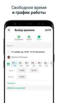 АвенюНейлс Маникюр Оренбург screenshot 2