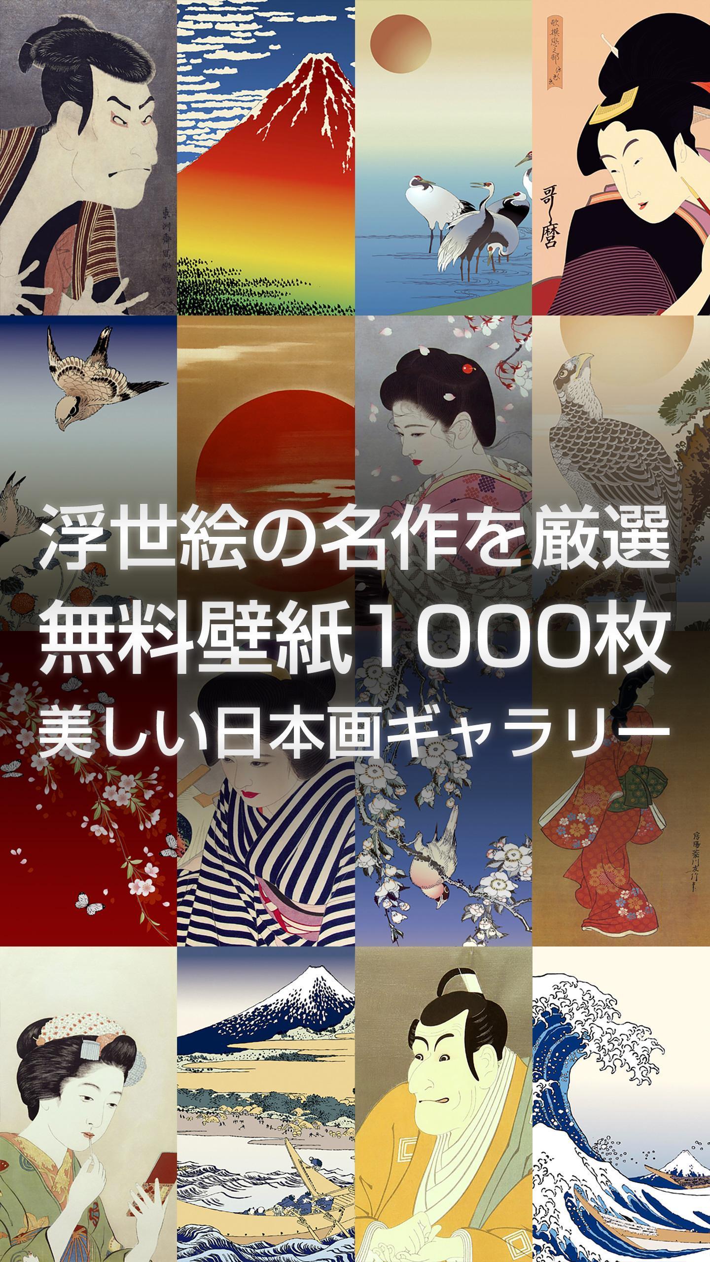 Android 用の 浮世絵壁紙 美しい日本画ギャラリー Apk をダウンロード