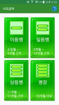 사회복무요원 급여 계산기 poster