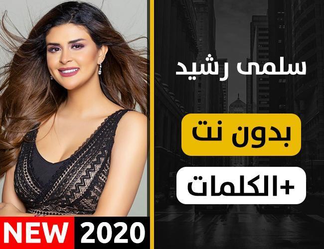 سلمى رشيد زي العسل By A16 2