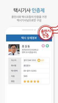 용인앱택시 poster