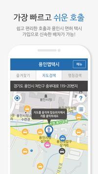 용인앱택시 screenshot 3