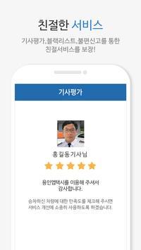용인앱택시 screenshot 4