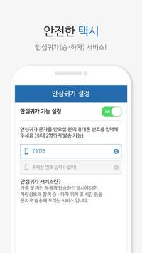 용인앱택시 screenshot 5