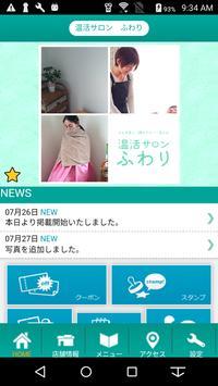 温活サロン ふわり screenshot 1