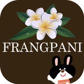 ヘアーサロン フランジパニ 公式アプリ icon