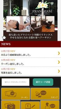 ヘアーサロン フランジパニ 公式アプリ screenshot 1