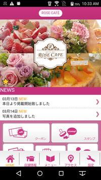 お菓子教室 ROSE CAFE 公式アプリ screenshot 1