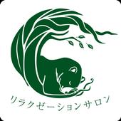 栃木県 足利市 リラクゼーションサロン 眠りの森 公式アプリ icon