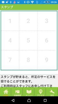 栃木県 足利市 リラクゼーションサロン 眠りの森 公式アプリ screenshot 1