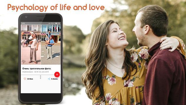 Relationship Lab. Love and Psychology screenshot 7