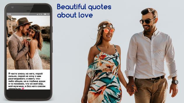 Relationship Lab. Love and Psychology screenshot 8