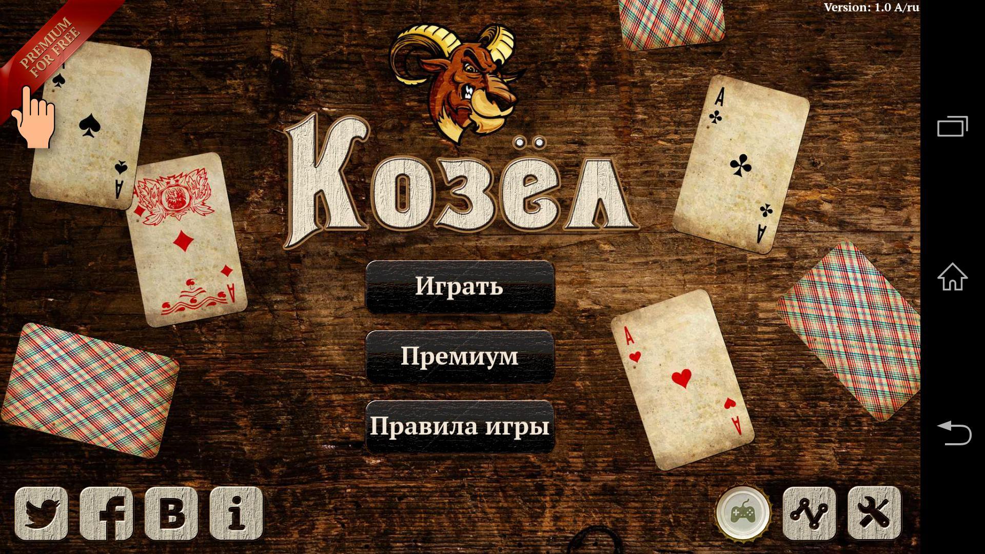 Карточные игры онлайн козел