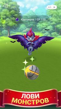 Draconius GO: поймай дракона! скриншот 1