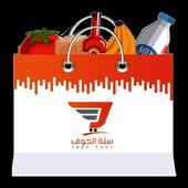 سلة الجوف - Jouf Cart icon