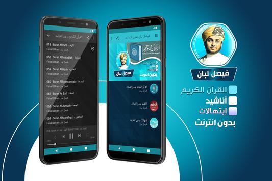فيصل لبان قران كريم + أناشيد + إبتهالات بدون نت poster