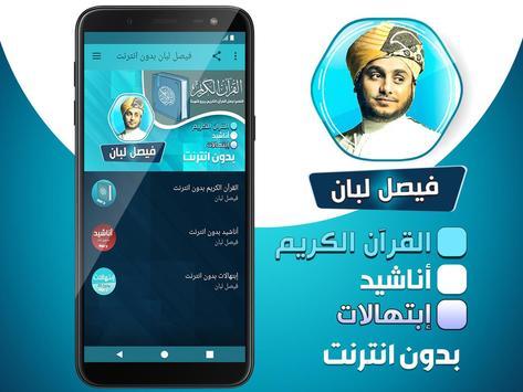فيصل لبان قران كريم + أناشيد + إبتهالات بدون نت screenshot 1