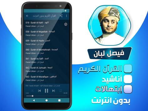 فيصل لبان قران كريم + أناشيد + إبتهالات بدون نت screenshot 2