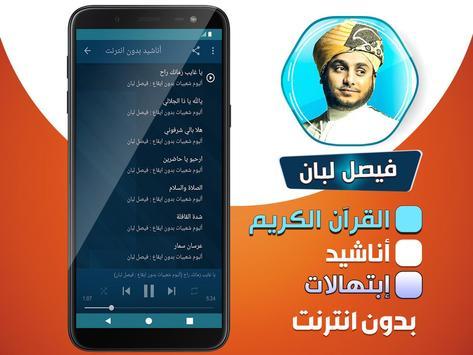 فيصل لبان قران كريم + أناشيد + إبتهالات بدون نت screenshot 3