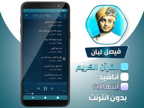 فيصل لبان قران كريم + أناشيد + إبتهالات بدون نت screenshot 4