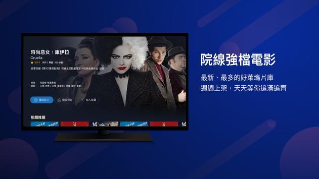 friDay影音(TV)-電影、韓劇、日劇、陸劇、台劇、韓綜、新番動漫、親子、霹靂、多視角直播線上看 Cartaz