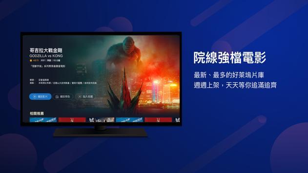 friDay影音(TV)-電影、韓劇、日劇、陸劇、台劇、韓綜、新番動漫、親子、霹靂、多視角直播線上看 скриншот 12