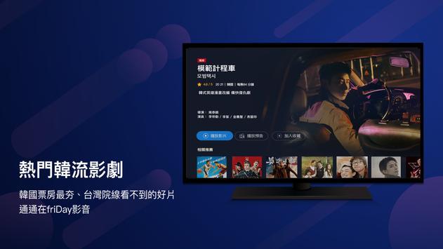 friDay影音(TV)-電影、韓劇、日劇、陸劇、台劇、韓綜、新番動漫、親子、霹靂、多視角直播線上看 скриншот 1