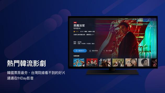 friDay影音(TV)-電影、韓劇、日劇、陸劇、台劇、韓綜、新番動漫、親子、霹靂、多視角直播線上看 captura de pantalla 1
